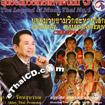 Muay Thai : OneSongChai - The Legend of Muay Thai - Vol.1