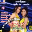 Karaoke VCD : Job & Joy - Sabud Yen