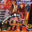 Karaoke VCD : Job & Joy - Sabud Rorn