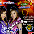 Karaoke VCD : Job & Joy - Morlum Pun Lai Vol.1 - 14 Pleng Dunk