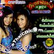Karaoke VCD : Job & Joy - Morlum Pun Lai Vol.2