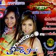 Karaoke VCD : Job & Joy - Morlum Pun Lai Vol.3