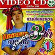 VCD : Sound Glong Yao - Glong Yao 3 Cha Ngarn Boon Vol.1