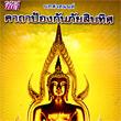 CD + Chanting Book : Bod Suad Mon : Kathar Pongkunpai Sib Thid