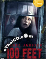 100 Feet [ DVD ]
