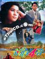 Hua Jai 4 Sri [ DVD ]