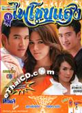 'Fai Shone Sang' lakorn magazine (DaraPappayon)