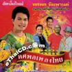 Karaoke VCD : Tossapol Himmapan - Tossapol Pleng Thai