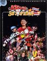 Concert DVD : Carabao - 3 Cha Sa-Muk-Kee