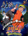 Naruto : The Movie 3 [ DVD ]