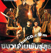 The Great Challenge [ VCD ]
