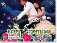 Taiwanese serie : Corner With Love - Box.2