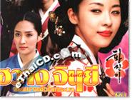 Korean serie : Hwang Jin Yi - Box.1
