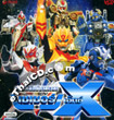 Chosei kantai Saser-X TV series : Vol.1-19 (End)