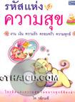 Book : Rahus Hang Kwarm Sook