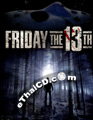Friday the 13th (Special Edition) [ DVD ]