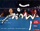Concert VCDs : Nam poo - Blue moon concert