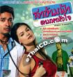 Bombay to Bangkok [ VCD ]