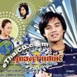 Thai TV serie : Poo Gorng Jao Saney - set #21