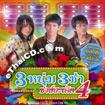 Grammy : 3 Noom 3 Cha Sah Saderd - Vol.4