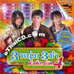 Karaoke VCD : Grammy : 3 Noom 3 Cha Sah Saderd - Vol.4