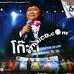 Concert VCDs : Koh Tee - Cafe on Stage