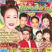 Morlum concert : Sieng Isaan band vol.4