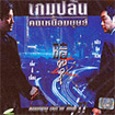 Running out of Time 2 [ VCD ]
