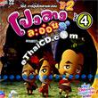 Pong Larng Sa-orn Season II : Joh Waylar Har Kai Thongkum Vol.4