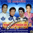 Karaoke VCD : Ngarn Boon Ngarn Buad Vol.2 - Tossapol & Sriprai & Waipoj & Yui