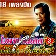 Waipoj Petchsupan : Waipoj Rod Ded Vol.3