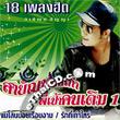 Sayun Sunya : Sayun Kon Kao Pee Pao Kon Derm Vol.1
