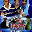 Bung Arng Lhaem Luey [ VCD ]