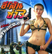 The Sexy Bald 3 [ VCD ]