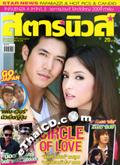 Star News : vol. 275