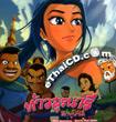 Thai Animation : Thao Suranaree - Sumrit Filed Battle