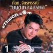 Got Jukkrapun - Monpleng Surapol vol.1