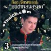 Got Jukkrapun - Monpleng Surapol vol.3