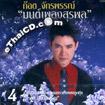 Got Jukkrapun - Monpleng Surapol vol.4