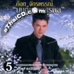 Got Jukkrapun - Monpleng Surapol vol.5