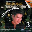 Karaoke VCD : Got Jukkrapun - Monpleng Surapol vol.3