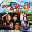 Grammy : Pleng Hot Lakorn Hit - Vol.6