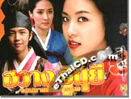 Korean serie : Hwang Jin Yi - Box.2
