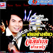Karaoke VCD : Chalermpol Malakum - Toey Yarng Diew