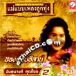 Mae Baeb Pleng Morlum : Aungkanang Kunnachai Vol.2