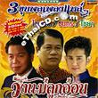 Karaoke VCD : 3 Khun Pon Pleng Lhae - Wung Mae Loog Aorn