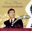 Love Piano : Instrumental - Charin Nuntanakorn