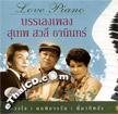Love Piano : Instrumental - Suthep & Saowalee & Thanin