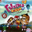 Pong Larng Sa-orn Season II : Joh Waylar Har Kai Thongkum Vol.6