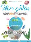Book : Chaiya Took Loke
